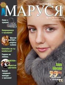 Анна Мазюк (Волгоградская обл., Средняя Ахтуба)
