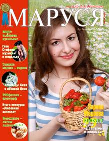 Зарина Медоева (г. Владикавказ)