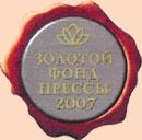 Золотой<br /><br /> фонд прессы 2007