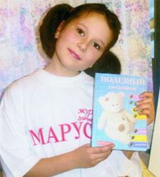 Маша Юмагулова