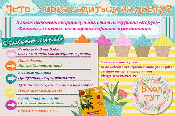 Leto_dieta_reklama